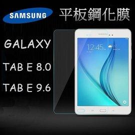 平板鋼化玻璃膜 三星 samsung Tab E 8.0  T377  Tab E 9.6