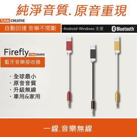 ~桃園手機101~Tunai Creative Firefly 螢火蟲 藍牙無線 音樂接收
