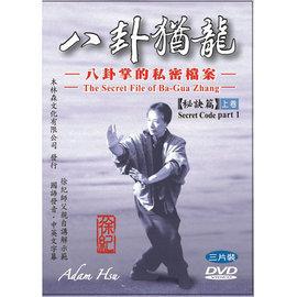 ~Adam Hsu Kungfu~〈The Secret of Ba~Gua Zhang〉