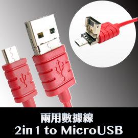 專利安卓 Micro USB 快充傳輸線 數據線 手機充電線^(紅色^)三星HTC小米索尼