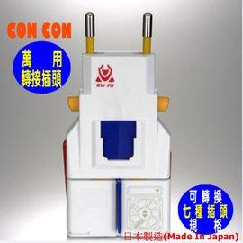 ~GO CON 萬用插頭^(混合白^)~第 品 7種類萬用電源插頭轉接器 ^(必立米科技^