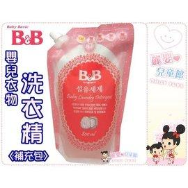 麗嬰兒童玩具館~韓國B&B(Baby Basic)寶寶專用衣物純植物洗衣精-韓國製800ml補充包