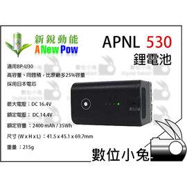 小兔~APNL 530 SONY 業務型攝影機 鋰電池~新銳動能 高電容量 BP~U30