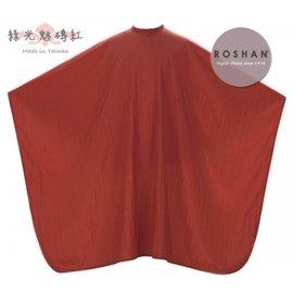 ~ROSHAN~Classic 剪髮美髮圍巾~絲光魅磚紅~~塑膠釦領圍~