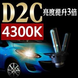 HID 燈泡 氙氣燈泡 D2C D2S D2 4300K 色光 單隻入 三個月