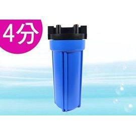 葳茂淨水~水易購淨水網新竹店~10英吋小胖型濾殼 ^(藍色、有洩壓鈕裝置^)~進出口4分