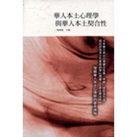 華人本土心理學與華人本土契合 1版 1刷  1D01