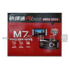 快譯通 Abee M7高畫質行車記錄器.1440P WQHD 6G玻璃鏡頭