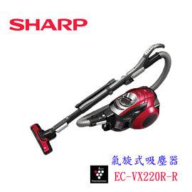 SHARP EC~VX220R 自動除菌離子吸塵器 450W紅色 貨