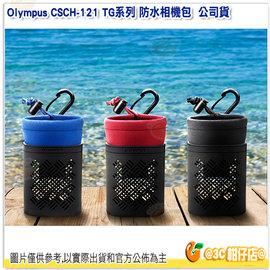 Olympus CSCH~121 TG系列 防水相機包 紅 藍 黑 三色  元佑 貨 防水