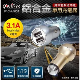 ^~台南佐印^~ 車載車充 鋁合金 雙USB車充 3.1A 車窗擊破器 智慧分流 點菸器