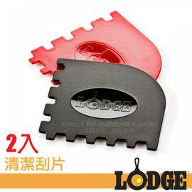 【美國 Lodge】GRILL PAN SCRAPERS 荷蘭鑄鐵鍋齒邊刮片(ㄧ組2入/約53g).刮刀.刮板/戶外餐具.鍋具清潔工具_SCRAPERGPK
