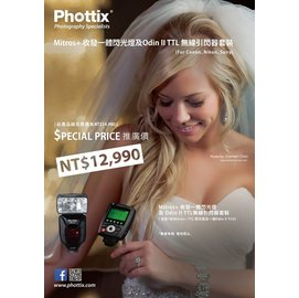 Phottix Mitros TTL 閃光燈 Phottix odin2 發射器  Dr相