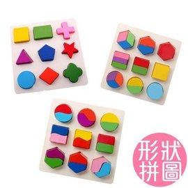啟蒙 早教兒童益智拼圖玩具 幾何形狀板 認知配對板 三款可選【HH婦幼館】