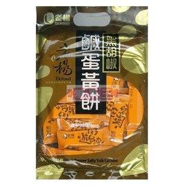 老楊 黑胡椒鹹蛋黃餅 大包裝 美食 好運來福袋 伴手禮