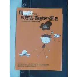 ~書寶 書T1╱溝通_GGK~用幽默的方法,表達你的想法-智慧大師47_文彥博