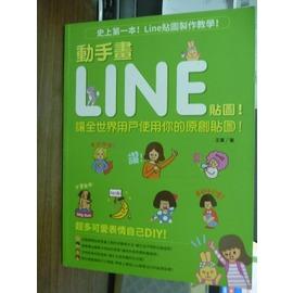 ~書寶 書T1╱ _QEI~動手畫LINE貼圖^!_王薔