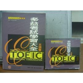 ~書寶 書T1╱語言學習_QBW~TOEIC多益考試學習大全本領書 4光碟合售_2002年
