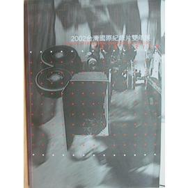 ~書寶 書T1╱影視_YBM~2002 國際紀錄片雙年展_12 5~12 15
