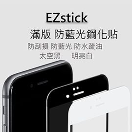 ~Ezstick抗藍光~APPLE IPhone 6 PLUS 6S PLUS  滿版 防