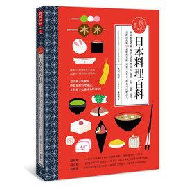 《實用日本料理百科:圖解和食精隨,囊括日式料理文化、食材、工具、器皿、醬汁、烹飪技巧與150道經典菜餚。》