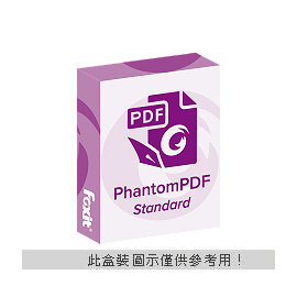 ~共同契約採購~Foxit PhantomPDF 8 Standard 中文版 ^(PDF