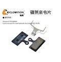 Ciclovation 碟煞來令片 有機 SHIMANO XTR M9000 M988 D