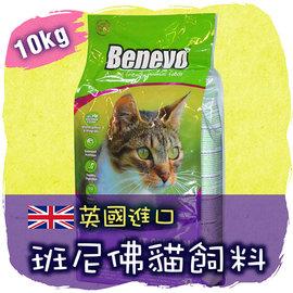 素食貓飼料10kg Benevo 班尼佛,除臭配方,英國 ,富含牛磺酸、維生素a、花生四烯