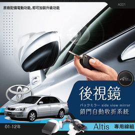 破盤王 BuBu車用品╭~Toyota Altis 型 後視鏡 電動收折╭自動收納控制器