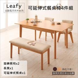 ~ 林製作所~Leafy北歐風天然木餐桌椅4件組^(餐桌 旋轉式餐椅x2 長凳^)