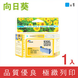 ~向日葵~for HP NO.935XL ^(C2P24AA^) 藍色高容量環保墨水匣◆