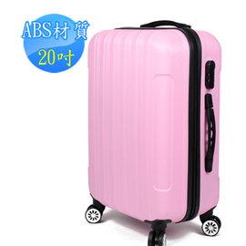 高CP值~現省 400~SINDIP~ABS 磨砂耐刮 雙排飛機輪 20吋行李箱~粉