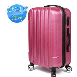 高CP值~現省 400~SINDIP~ABS 磨砂耐刮 雙排飛機輪 20吋行李箱~桃紅