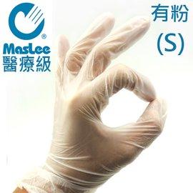 MASLEE 醫用手套PVC醫療級手套^(S^)100入^(有粉型^)