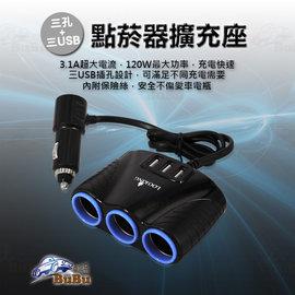 破盤王 BuBu車用品~錄得清 點煙器擴充座~3孔 3高速USB~3.1A 點菸器一分三╭