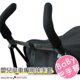 HH婦幼館 嬰兒傘車專用保護外層扶手套 把手套 2個裝【2A231Z811】