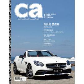 ca汽車鑑賞_第365期_9~10月號_2016