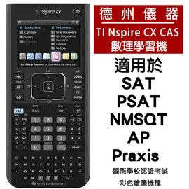 ~BK 3C~德州儀器TI~Nspire CX CAS 中文彩色圖形計算機 SAT PSA