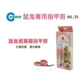 訂購~ ~1399~~Marukan 鼠兔 指甲剪 ML~35 方便好握,操作簡單 ^(8