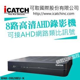 ICATCH HD AHD 1080P 720P 960H IPC 8路 遠端監控主機 1