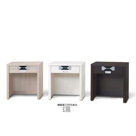~TORO~蝴蝶風胡桃2.3尺化妝台 MF~M~0123