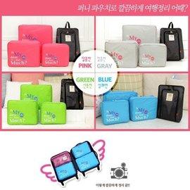 韓國 旅遊旅行出國 收納袋 行李箱壓縮袋旅行箱 包中包 收納包 化妝包 內衣 護照 三件組