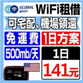 GLOBAL WiFi 美洲行動上網 美國本土 LTE 500MB 天