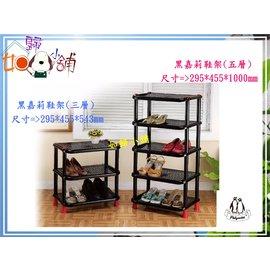 如歸小舖 BI~5872~3 黑嘉莉鞋架 三層  可放6雙鞋子 黑色耐髒