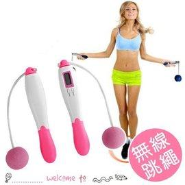無線電子跳繩 成人減肥跳繩計數 兒童健身訓練跳繩 【HH婦幼館】