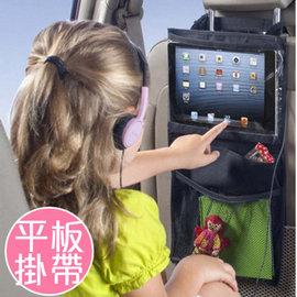 汽車座椅 媽咪掛袋 兒童ipad掛包 平板電腦 帶小孩旅遊必備【HH婦幼館】
