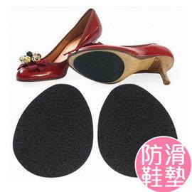 高跟鞋 防滑貼 橡膠黏性 防滑墊 耐磨 一對 【HH婦幼館】