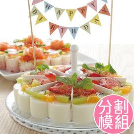 蛋糕盤 壽司模具套裝 創意心形壽司模【HH婦幼館】
