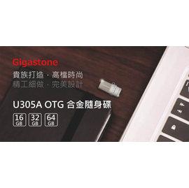 Gigastone 立達國際 U305A 16GB 16G 合金OTG高速手機隨身碟