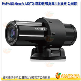 PAPAGO Gosafe MOTO 防水型 機車專用紀錄器 公司貨 1080P IPX6 130度廣角 重機 運動錄影 攝影機 機車紀錄器 行車記錄器